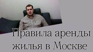 видео как снять квартиру в Москве без посредников
