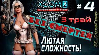 XCOM 2: WotC   3 трай # 4   Без смертей   Легенда   Термінатор   х2 ХП у ворогів