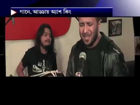 Interview of ASH KING - গানে আড্ডায় অ্যাশ কিং