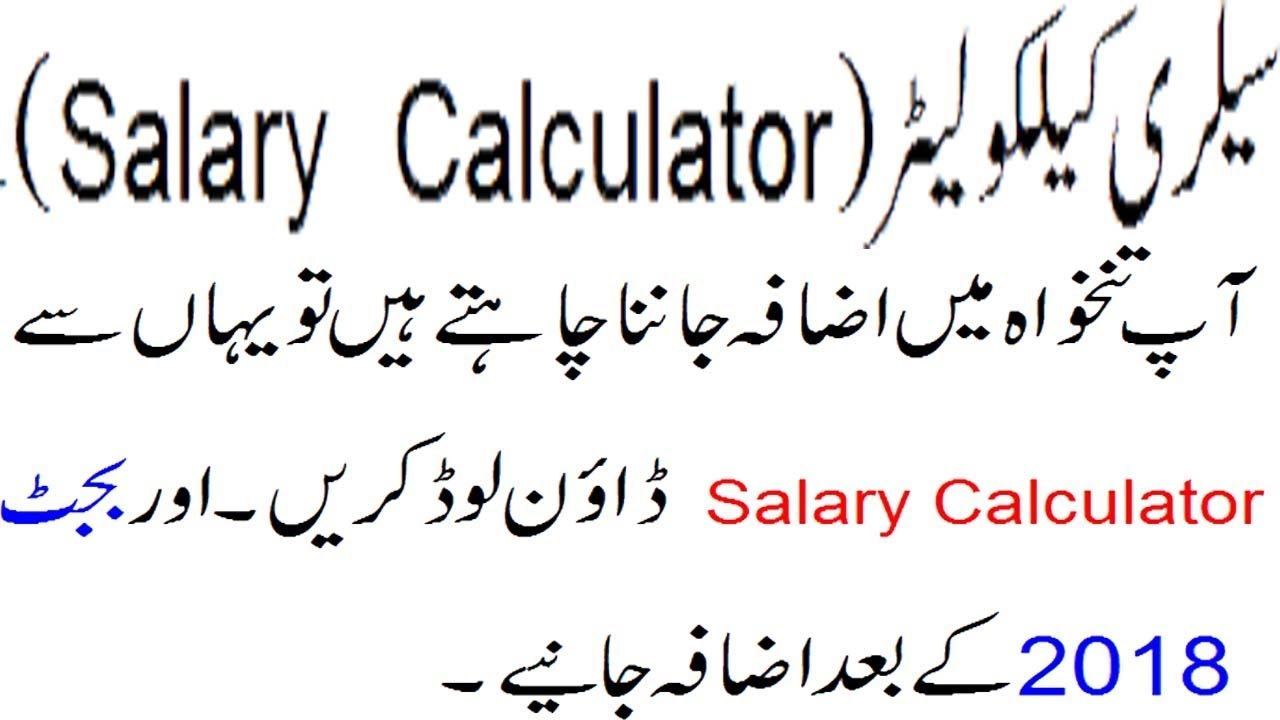 Salary Calculator 2018 after Federal Budget by Finance