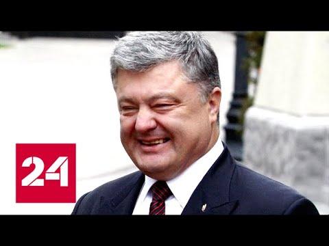 Порошенко готовит вооружённую провокацию на границе с Крымом. 60 минут от 17.12.18