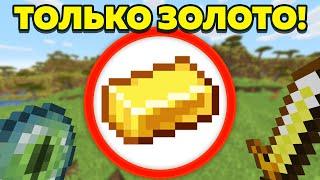 Как пройти майнкрафт используя только золото?
