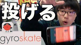 iPhoneを投げて遊ぶ!?新感覚ゲーム「Gyro Skate」 thumbnail