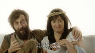 היהודים באים - עונה 2 - פרק 9 | כאן 11 לשעבר רשות השידור