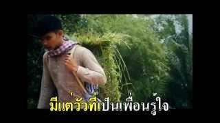 มหาลัยวัวชน-วงพัทลุง (คาราโอเกะ)