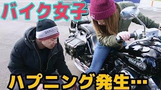 ドラッグスター400乗って見たらまさかの。。。www【バイク女子】 ドラスタ 検索動画 16