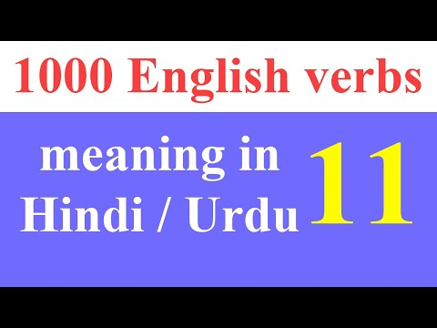 1000 English synonyms with meaning in Hindi Urdu lesson 1