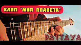 Клип на песню Моя планета Исполнитель Роман Балачин