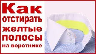 Как отстирать воротник рубашки от желтой полоски