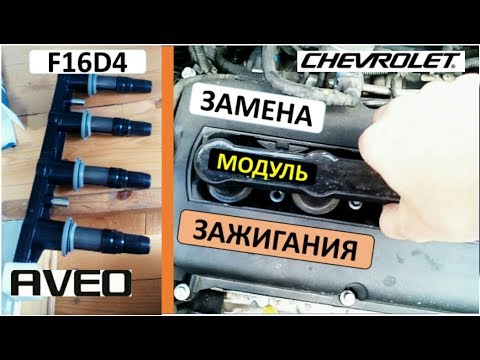 Замена модуля (катушка) зажигания Шевроле Авео т300 F16D4, A16XER ignition coils replacement