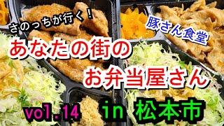 さのっちが行く!あなたの街のお弁当屋さん vol.14 in松本市