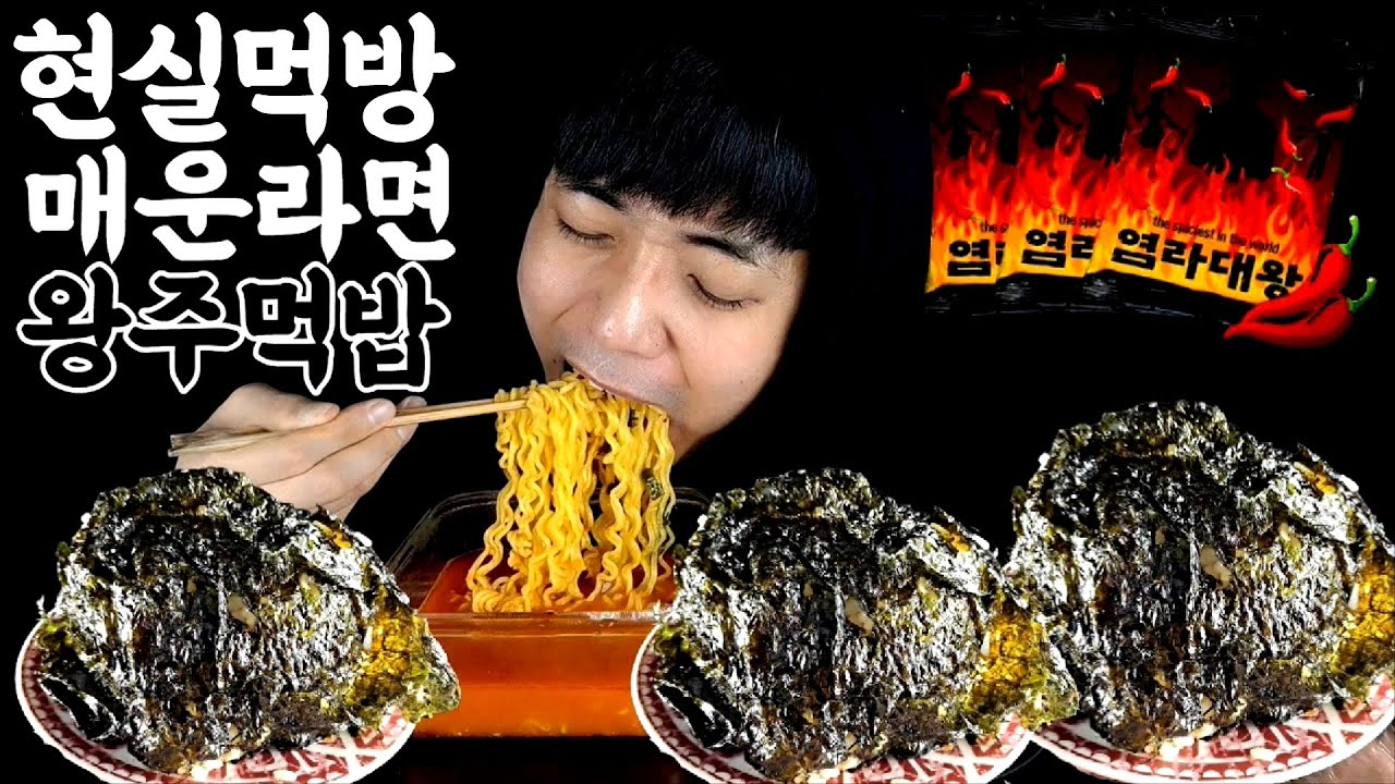 SUB) 염라대왕 매운라면 왕주먹밥 먹방~ [ HOT SPICY NOODLES MUKBANG King Rice Ball EATING SHOW ]