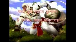 Hanuman Chalisa with Hindi Lyrics voice Gulshan Kumar.
