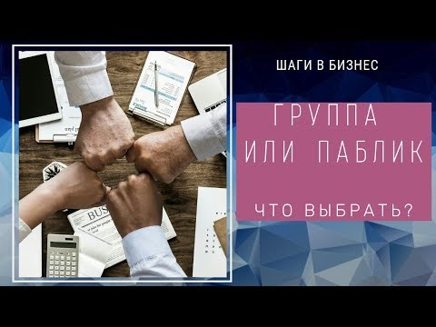 Группа ВКонтакте или Паблик что выбрать?