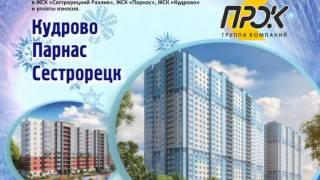 Новые квартиры от застройщика ГК «ПРОК» в Санкт-Петербурге(, 2015-03-03T14:46:42.000Z)