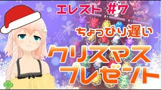 [LIVE] エレスト!視聴者全員にクリスマスプレゼント…!?#7