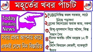 Today Breaking News West Bengal || Breaking News Today || WB Today Breaking News