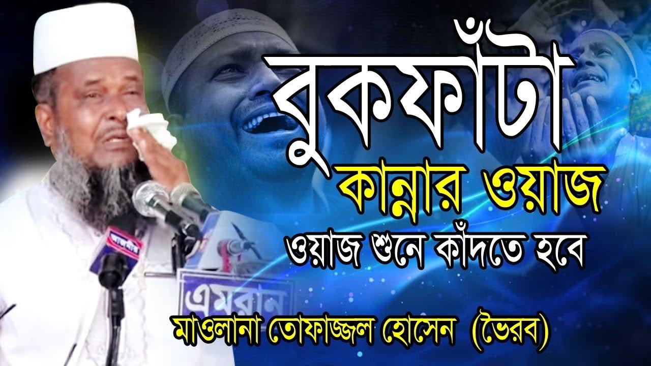 Download Mawlana Tofazzal Hossain। মাওলানা তোফাজ্জল হোসেন | বুকফাঁটা কান্নার ওয়াজ | Bangla Waz | 2019
