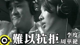 Baixar 李度 Lesley Lee&周華健 Wakin Chau【難以抗拒 Irresistible】台視「新龍門客棧」主題曲 Official Music Video