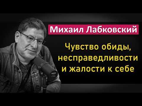 Михаил Лабковский - Как избавиться от чувства обиды, несправедливости и жалости к себе