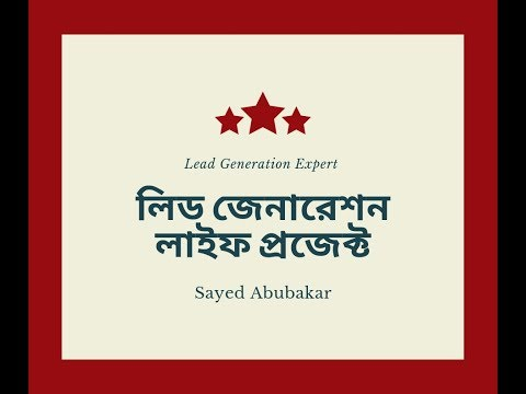 Lead Generation Bangla Tutorial 2019   Lead Collection   Email Marketing Secret update