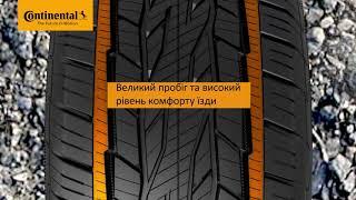 INFOSHINA: Обзор летних шин Continental ContiCrossContact LX2