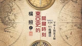 《東亞史的關鍵時刻》節目由臺北廣播電臺與洪建全教育文化基金會聯合製...