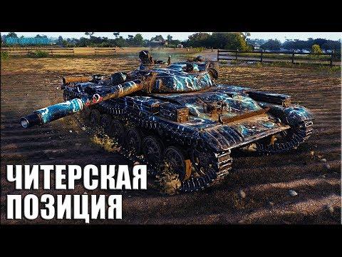 ЧИТ позиция для Т-100 ЛТ World of Tanks thumbnail