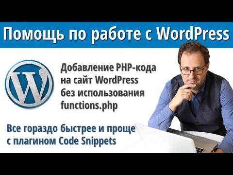 Использование php в wordpress