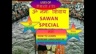 HOW TO LEARN KOREAN LANGUAGE IN HINDI EPISODE # 47 문법 USE OF (앗  / 엇) EPISODE#47