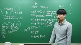 사회조사분석사 사회통계 기본이론 01