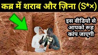 Allah Ka Azab - कब्र में शराब और ज़िनाह | Heart Touching Video | GS World