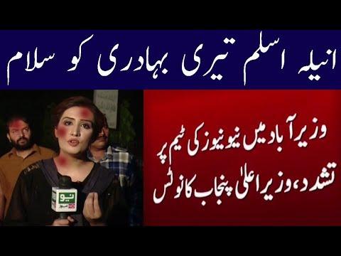 Police harass the Pukaar Anchor Aneela Aslam | Pukar 2 November 2017