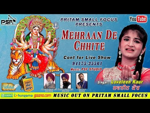 MEHRAAN DE CHHITE || LOVELEEN KAUR || FULL HD LATEST PUNJABI SONGS 2018 || PSF GUN GAWAN DIGITAL