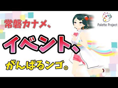 【LIVE 12/9】常磐カナメ、イベント、がんばるンゴ。【パレプロEX】
