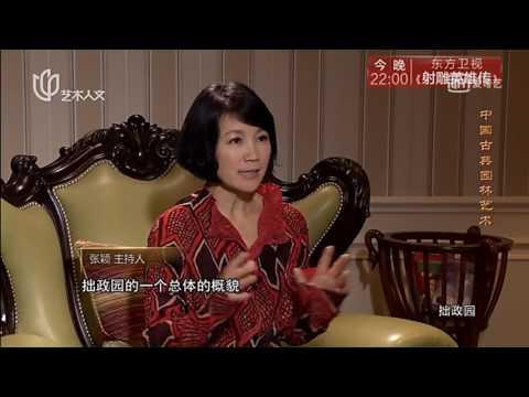 Classic Chinese Garden - Zhuo Zheng Yuan of Suzhou | 中国古典园林 - 苏州拙政园