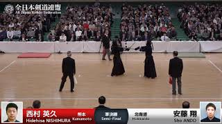 Hidehisa NISHIMURA KK- Sho ANDO - 66th All Japan KENDO Championship - Semi final 61