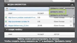 Медиа-библиотека. Видеоурок по работе с Webinar.ru