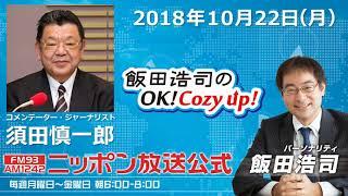 2018/10/22(月)飯田浩司のOK!Cozy up! コメンテーター:須田慎一郎 thumbnail