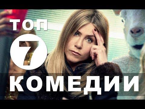 Новогодние / рождественские комедии | Топ-7