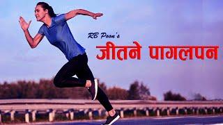 जीतने पागलपन || Jitne Pagalpan || RB Poon Nepali Motivational video || Quotes Nepali