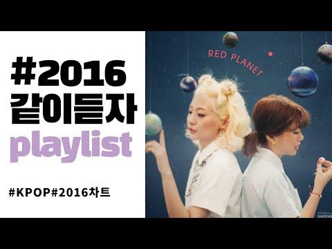[𝙥𝙡𝙖𝙮𝙡𝙞𝙨𝙩]  나 다시 돌아갈래 2016 띵곡 모아듣기 🎶    KPOP