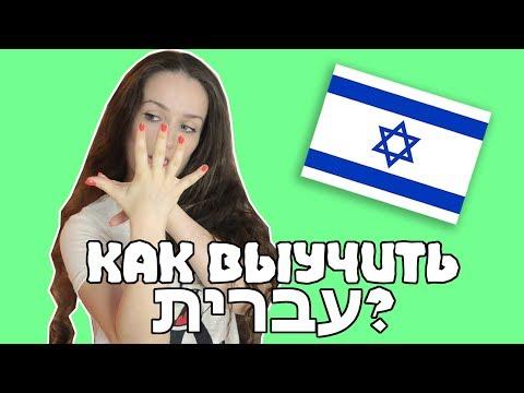 5 ЛУЧШИХ СПОСОБОВ ВЫУЧИТЬ ИВРИТ!