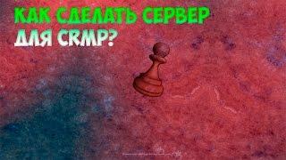 Как создать свой сервер в CRMP? #1