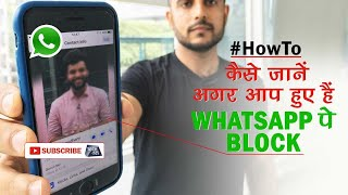 How To Find Out If Someone has Blocked You On Whatsapp ? | #HowTo | Tech