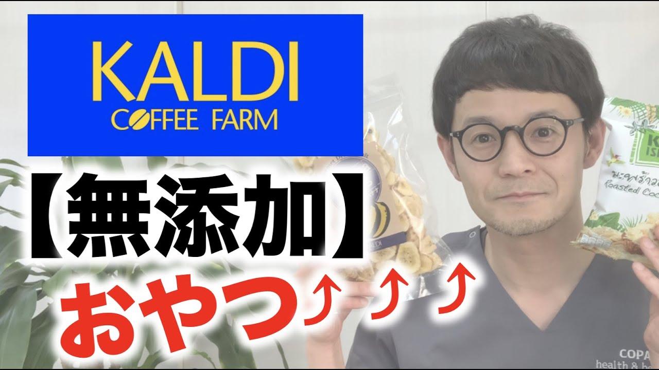 【KALDI】カルディで買える無添加おやつ5選