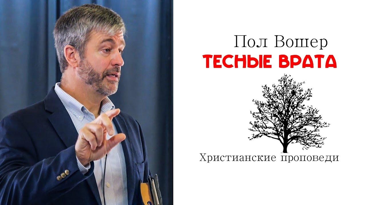 пол вошер слушать на русском проповеди