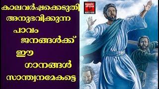 Santhwana Geethangal # Christian Devotional Songs Malayalam 2018