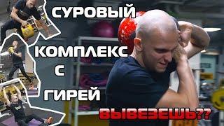 Убойная тренировка с гирей! Комплекс Минотавр курит в сторонке! Руслан Руднев