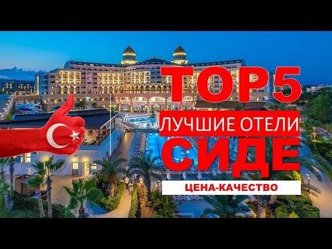 ТОП5 ОТЕЛЕЙ СИДЕ 5*/ TOP5 SIDE HOTELS 5* (цена-качество) ТУРЦИЯ / TURKEY / TURKIYE